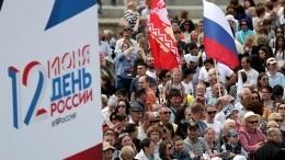 Яркие флешмобы ипраздничные концерты: как встране отмечают День России