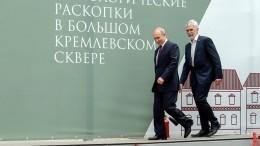 Путин ознакомился сходом раскопок натерритории Кремля