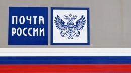 От«повоза» донаших дней: 11июля празднуют День российской почты