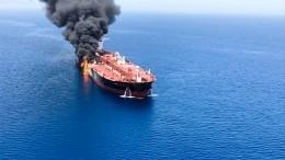 Вашингтон обвинил Тегеран ватаке натанкеры вОманском заливе