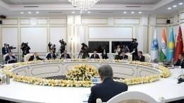 Саммит Шанхайской организации содружества начал свою работу вБишкеке