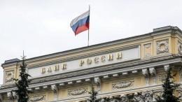 Видео: Центробанк РФснизил ключевую ставку