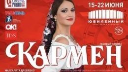 Прямая трансляция: Ледовое шоу «Кармен» насцене СК«Юбилейного» вПетербурге
