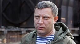 ВДНР назвали имена причастных кубийству Захарченко