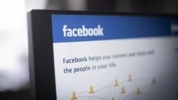 Facebook определился сназванием собственной криптовалюты