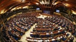 ПАСЕ обсуждает 222 поправки кпроекту пороссийской делегации
