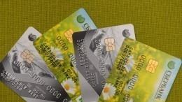Сбербанк запустил денежные переводы скредитных карт надебетовые