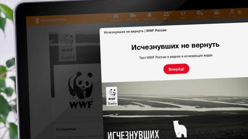 Одноклассники иWWF предложат пользователям узнать обисчезающих иредких видах животных