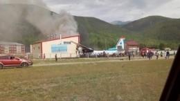 Видео эвакуации пассажиров изгорящего самолета Ан-24 вНижнеангарске
