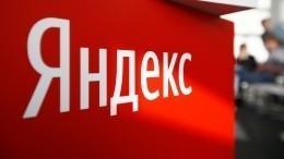 «Яндекс» подтвердил попытки взлома своих сервисов вконце 2018 года