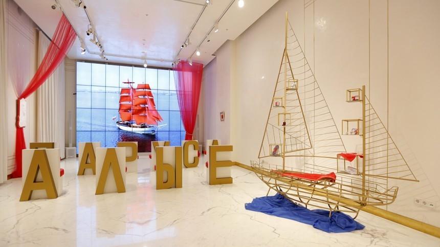 Вгалерее шоу-пространства «Ленинград Центр» открылась выставка «Алые паруса вместе сРоссией»