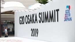 Япония «неожиданно» приписала себе Курилы насайте саммита G20— видео