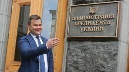Глава администрации Зеленского выступил против государственного статуса русского языка