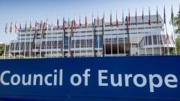 Россия заплатила 33 миллиона евро вкачестве взноса вСовет Европы за2019 год