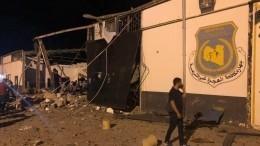 Неменее 40 человек стали жертвами авиаудара вливийской Триполи