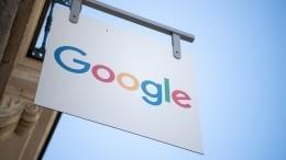 Пользователи пожаловались насбой вработе Google