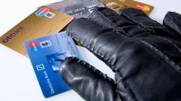 Эксперты назвали основные способы похищения средств сбанковских счетов вРоссии