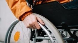 Процесс получения инвалидности упростили вРоссии