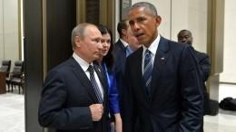 Владимир Путин припомнил Бараку Обаме невыполненные договоренности поУкраине