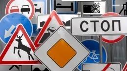 Суд отменил штраф ЦОДД зауменьшенные дорожные знаки