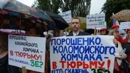 Фото: тысячи людей вДонецке требуют отЗеленского признать выбор Донбасса