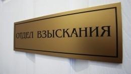 Госдума запретила передавать долги заЖКХ коллекторам
