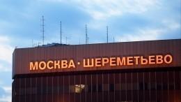 Видео: Стали известны обстоятельства инцидента ссамолетом в«Шереметьево»