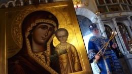 День Казанской иконы Божией Матери: что можно ичто нельзя делать 21июля?