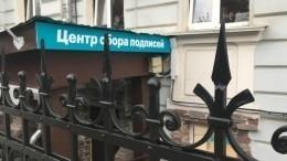 Подвал для оппозиции: штаб Навального заселился без согласия собственников