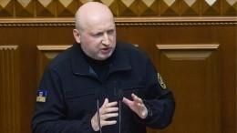 Турчинов заявил ожелании украинцев «стать рабами»