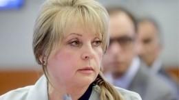Памфилова пообещала обратиться вВерховный суд из-за игнорирования жалоб наработу избирательных комиссий вПетербурге