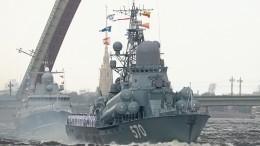 Ювелирная работа: военные корабли после Дня ВМФ покидают Санкт-Петербург