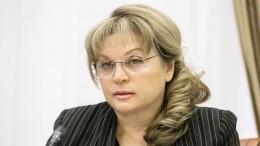 Видео: Элла Памфилова выступила против шантажа навыборах