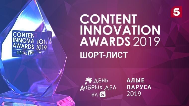Два проекта Пятого канала стали номинантами престижной международной премии Content Innovation Awards 2019