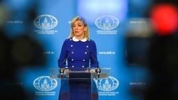 Захарова назвала санкции США из-за «Северного потока— 2» витком русофобии
