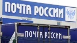 Вооруженный налет наотделение «Почты России» совершен вЕкатеринбурге