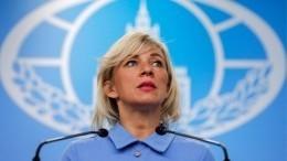 Захарова поблагодарила Украину запропуск российского самолета