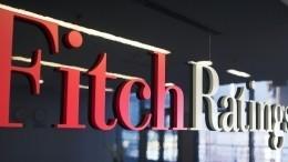 Fitch повысило суверенный рейтинг России: что это значит?