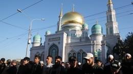 Около 240 тысяч мусульман отметили Курбан-байрам вМоскве— видео