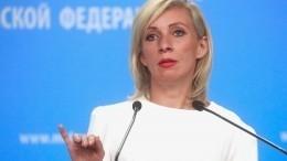 Захарова посмеялась над планами Киева позакабалению ДНР иЛНР