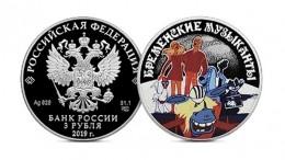 «Луч солнца золотого»: Центробанк выпустил монеты с«Бременскими музыкантами»