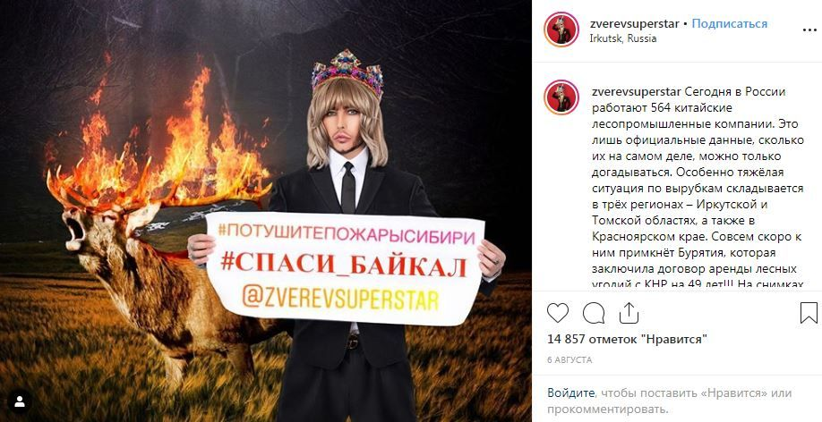 Сергей Зверев призывает спасти сибирские леса от огня
