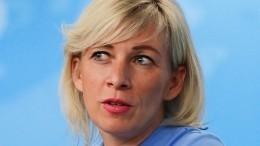 Захарова ответила наобвинения Болтона вкраже технологий США