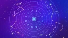 Астропрогноз для всех знаков зодиака нанеделю с11 по17ноября