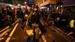 Полиция начала разгонять протестующих вГонконге— видео
