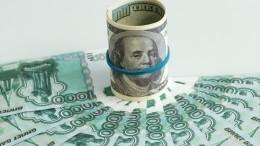 Доллар впервые засемь месяцев превысил 67 рублей