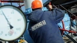 «Кзиме готовимся фундаментально»: Украина намерена импортировать газ изРумынии