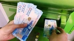 Банки предлагают блокировать карты россиян при зачислении подозрительных средств