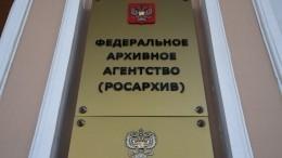 Путин отметил значимость архивных документов оначале Второй мировой войны