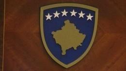 Пятнадцатое государство отозвало признание независимости Косово